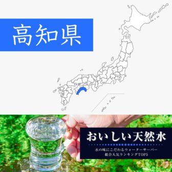 高知県【おいしい天然水】ウォーターサーバーおすすめランキングTOP5