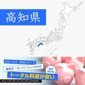 高知県【料金が安い】ウォーターサーバーおすすめランキングTOP5