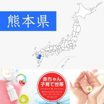 熊本県【赤ちゃん・子育て世帯】ウォーターサーバーおすすめランキングTOP5