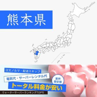 熊本県【料金が安い】ウォーターサーバーおすすめランキングTOP5