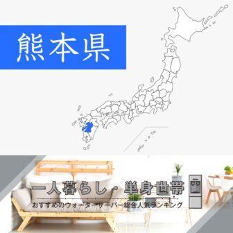 熊本県【一人暮らし・単身世帯】ウォーターサーバーおすすめランキングTOP5