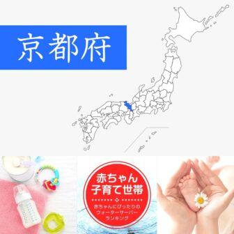 京都府【赤ちゃん・子育て世帯】ウォーターサーバーおすすめランキングTOP5