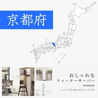 京都府【おしゃれなデザイン】ウォーターサーバーおすすめランキングTOP5