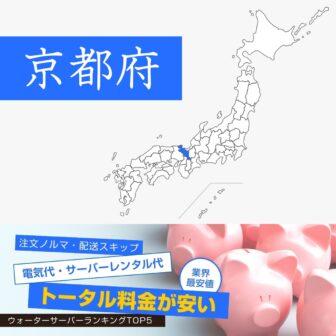 京都府【料金が安い】ウォーターサーバーおすすめランキングTOP5