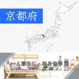 京都府【一人暮らし・単身世帯】ウォーターサーバーおすすめランキングTOP5