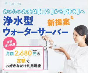 Locca広告バナー