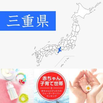 三重県【赤ちゃん・子育て世帯】ウォーターサーバーおすすめランキングTOP5