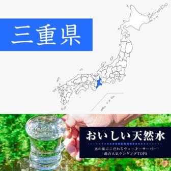 三重県【おいしい天然水】ウォーターサーバーおすすめランキングTOP5