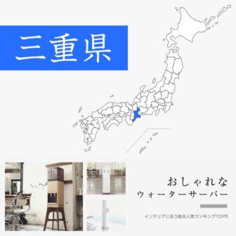 三重県【おしゃれなデザイン】ウォーターサーバーおすすめランキングTOP5
