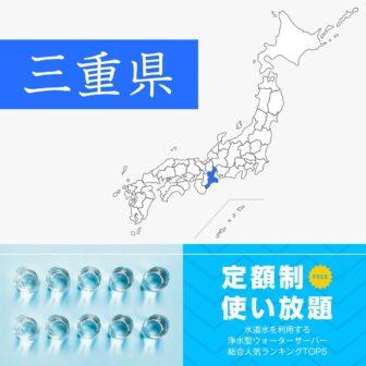 三重県【定額制・使い放題】ウォーターサーバーおすすめランキングTOP5