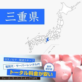三重県【料金が安い】ウォーターサーバーおすすめランキングTOP5