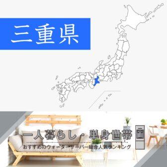 三重県【一人暮らし・単身世帯】ウォーターサーバーおすすめランキングTOP5