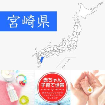 宮崎県【赤ちゃん・子育て世帯】ウォーターサーバーおすすめランキングTOP5