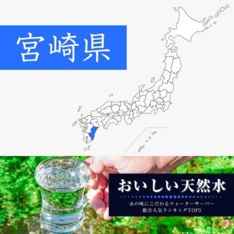 宮崎県【おいしい天然水】ウォーターサーバーおすすめランキングTOP5