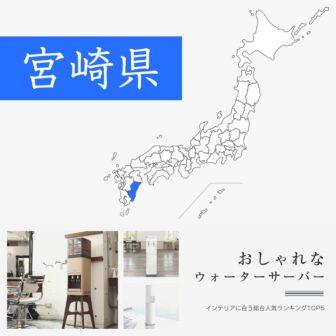宮崎県【おしゃれなデザイン】ウォーターサーバーおすすめランキングTOP5
