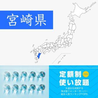 宮崎県【定額制・使い放題】ウォーターサーバーおすすめランキングTOP5