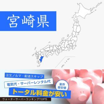 宮崎県【料金が安い】ウォーターサーバーおすすめランキングTOP5