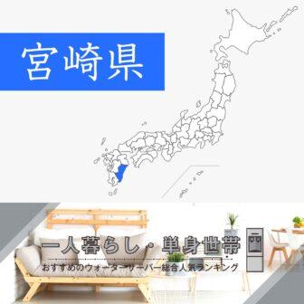 宮崎県【一人暮らし・単身世帯】ウォーターサーバーおすすめランキングTOP5