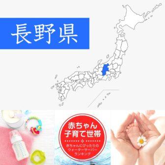 長野県【赤ちゃん・子育て世帯】ウォーターサーバーおすすめランキングTOP5