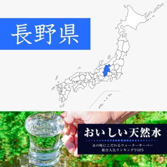 長野県【おいしい天然水】ウォーターサーバーおすすめランキングTOP5