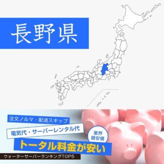 長野県【料金が安い】ウォーターサーバーおすすめランキングTOP5