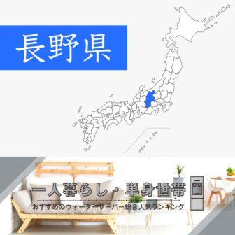 長野県【一人暮らし・単身世帯】ウォーターサーバーおすすめランキングTOP5