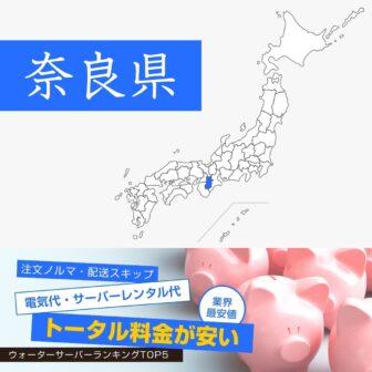奈良県【料金が安い】ウォーターサーバーおすすめランキングTOP5
