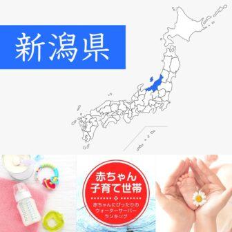 新潟県【赤ちゃん・子育て世帯】ウォーターサーバーおすすめランキングTOP5