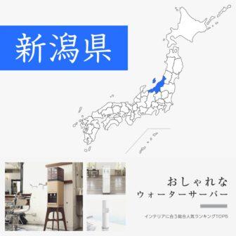 新潟県【おしゃれなデザイン】ウォーターサーバーおすすめランキングTOP5