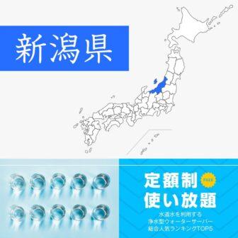 新潟県【定額制・使い放題】ウォーターサーバーおすすめランキングTOP5