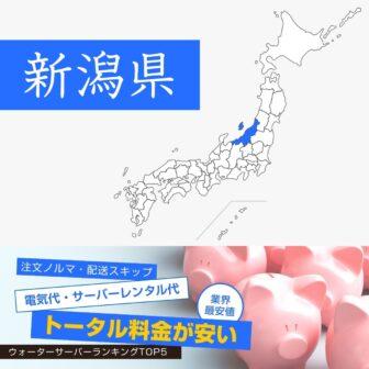新潟県【料金が安い】ウォーターサーバーおすすめランキングTOP5