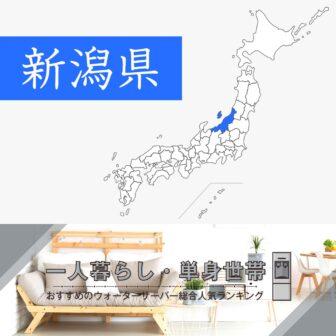 新潟県【一人暮らし・単身世帯】ウォーターサーバーおすすめランキングTOP5