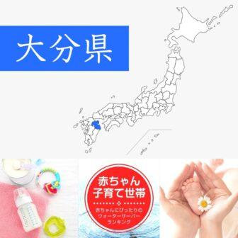 大分県【赤ちゃん・子育て世帯】ウォーターサーバーおすすめランキングTOP5