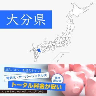 大分県【料金が安い】ウォーターサーバーおすすめランキングTOP5