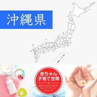 沖縄県【赤ちゃん・子育て世帯】ウォーターサーバーおすすめランキングTOP5