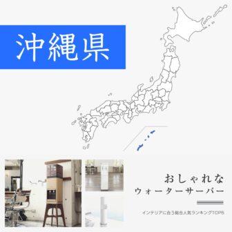 沖縄県【おしゃれなデザイン】ウォーターサーバーおすすめランキングTOP5