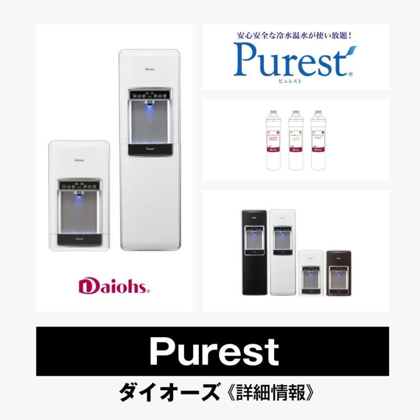 Purest【ダイオーズ】総合評価・特徴・口コミ・評判など詳細情報