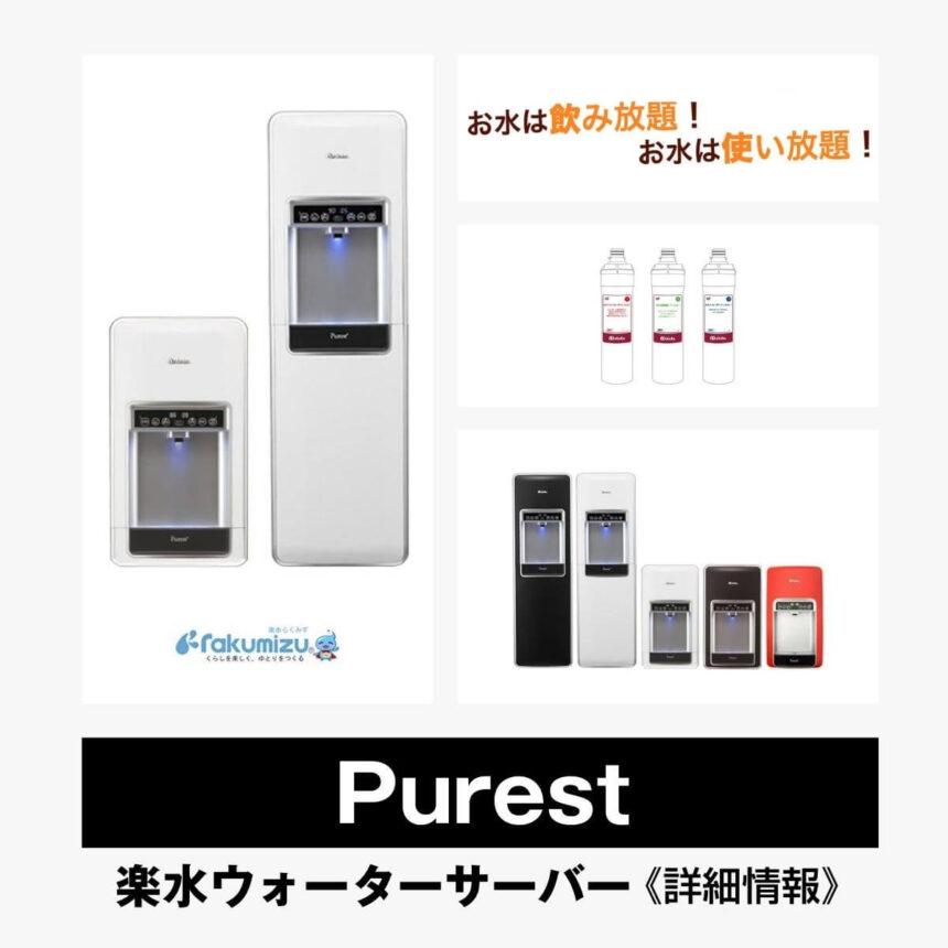 Purest【楽水ウォーターサーバー】総合評価・特徴・口コミ・評判など詳細情報
