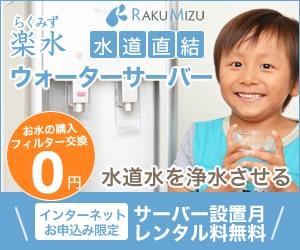 楽水ウォーターサーバー広告バナー