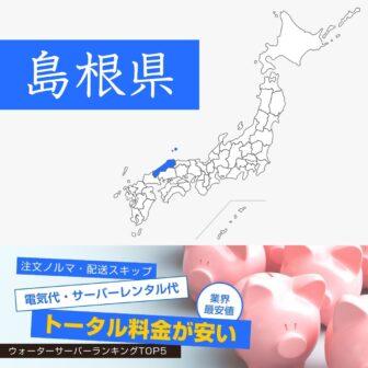 島根県【料金が安い】ウォーターサーバーおすすめランキングTOP5