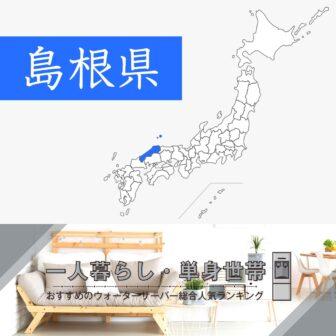 島根県【一人暮らし・単身世帯】ウォーターサーバーおすすめランキングTOP5