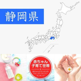 静岡県【赤ちゃん・子育て世帯】ウォーターサーバーおすすめランキングTOP5