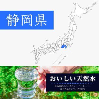 静岡県【おいしい天然水】ウォーターサーバーおすすめランキングTOP5