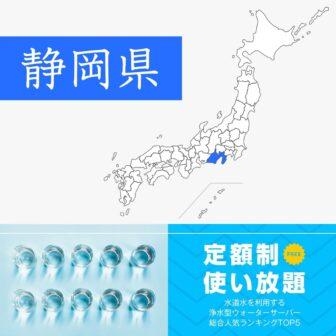静岡県【定額制・使い放題】ウォーターサーバーおすすめランキングTOP5