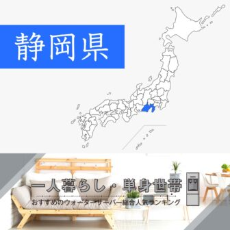 静岡県【一人暮らし・単身世帯】ウォーターサーバーおすすめランキングTOP5