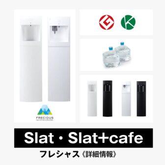 Slat・Slat+cafe【フレシャス】総合評価・特徴・口コミ・評判など詳細情報
