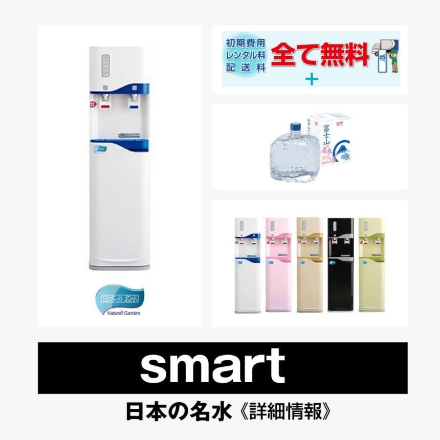 smart【日本の名水】総合評価・特徴・口コミ・評判など詳細情報