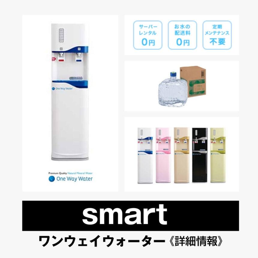 smart【ワンウェイウォーター】総合評価・特徴・口コミ・評判など詳細情報