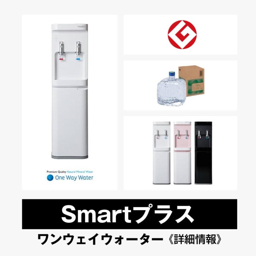Smartプラス【ワンウェイウォーター】総合評価・特徴・口コミ・評判など詳細情報