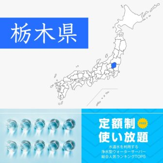 栃木県【定額制・使い放題】ウォーターサーバーおすすめランキングTOP5